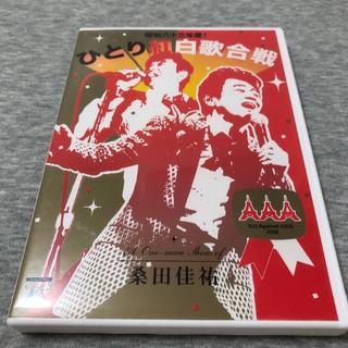 桑田佳祐 〜Act Against AIDS 2008〜   ひとり紅白歌合戦(ミュージック)