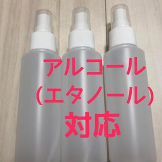 【未使用】アルコール エタノール 詰め替え容器 小分け 詰替 3本セット