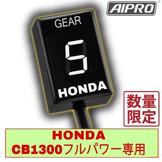 アイプロ製★シフトインジケーター APH1-FP 白 CB1300(パーツ)