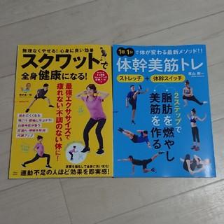 宝島社 - 新品未使用★スクワットで全身健康になる!・体幹美筋トレ★2冊セット