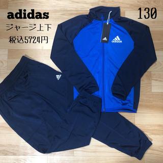 adidas - adidas アディダス☆ジャージ上下 セットアップ 青 130