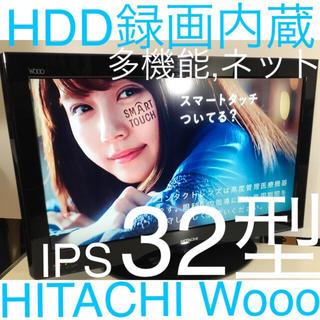 日立 - 【HDDレコーダー搭載】32型 日立 wooo IPS 液晶テレビ