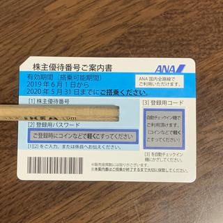 ANA(全日本空輸) - ANA 株主優待券 期限 2020/05/31  1枚