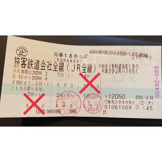 ジェイアール(JR)の青春18きっぷ 1回分 即発送(鉄道乗車券)