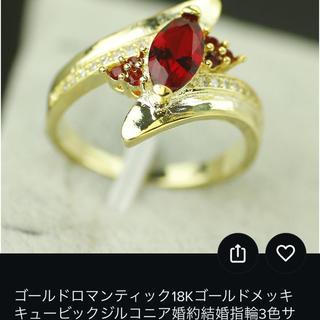 新品キュービックジルコニアリング赤(リング(指輪))