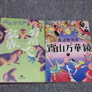 森見登美彦  文庫小説  2冊(文学/小説)