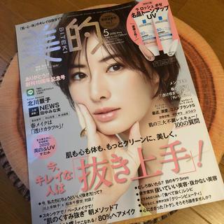 美的 5月号 雑誌のみ