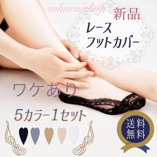 ワケあり新品!【レース フットカバー★5カラーセット】送料無料