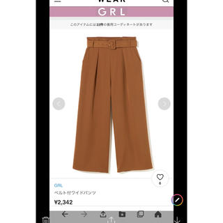 GRL - ベルト付ワイドパンツ
