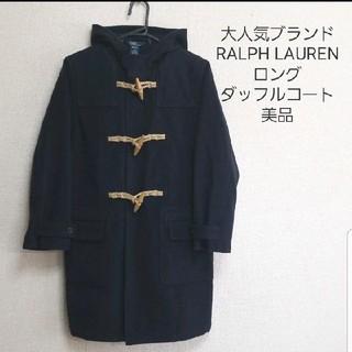 Ralph Lauren - 美品 大人気ブランド RALPH LAUREN ロングダッフルコート