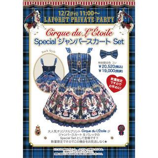 Angelic Pretty - Cirque du L'Etoile SpecialジャンパースカートSet