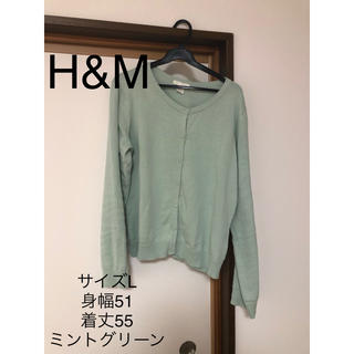 H&M - H&M エイチアンドエム 春カーディガン ミントグリーン Lサイズ
