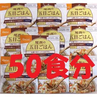 非常食 五目ごはん 50食分 アルファ米 五目御飯(調理器具)
