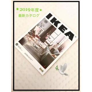 イケア(IKEA)の✴︎IKEA✴︎イケア 2019年度 カタログ˚✧₊⁎⁺˳✧(住まい/暮らし/子育て)