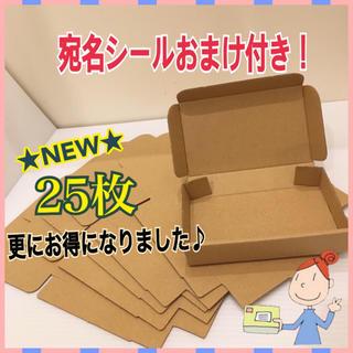 定形外郵便 小型 ダンボール 箱  [25枚]+宛名シールおまけ付き◇