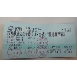 青春18きっぷ1回分レターパックライト発送(鉄道乗車券)