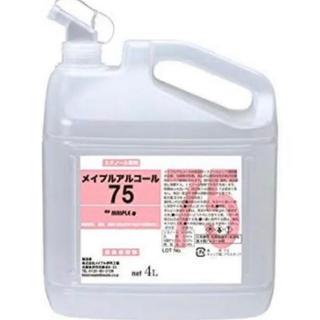 除菌アルコール メイプルアルコール75