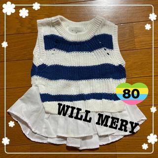 ウィルメリー(WILL MERY)の【 ウィルメリー 】 女の子 80cm(ニット/セーター)