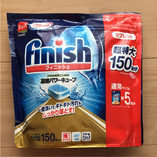 アースセイヤク(アース製薬)のコストコ フィニッシュ タブレット キューブ 150粒 1袋(洗剤/柔軟剤)