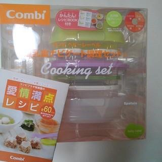 コンビ(combi)のコンビ 離乳食 セット(離乳食調理器具)
