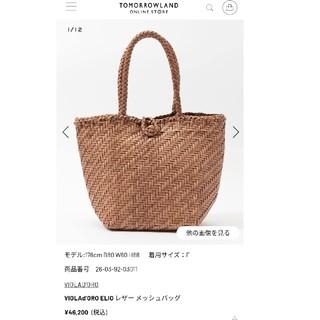 TOMORROWLAND - 4.6万円!【美品】VIOLAd'ORO レザー メッシュ バッグ