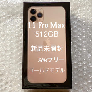 Apple - 【新品・未開封】 iPhone11 Pro Max 512GB 国内SIMフリー