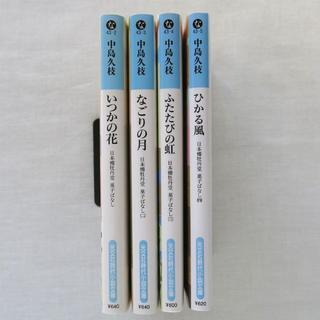コウブンシャ(光文社)の中島久枝 日本橋牡丹堂菓子ばなし 4冊セット(文学/小説)