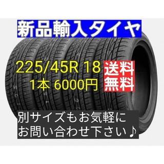 【送料無料】225/45R18 新品タイヤ
