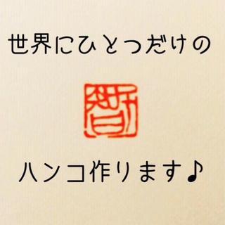 ハンコ作ります♪500円〜