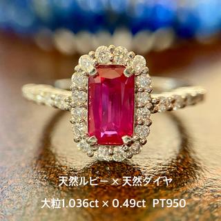 天然 ルビー ダイヤ リング 大粒1.036ct×0.49ct PT950