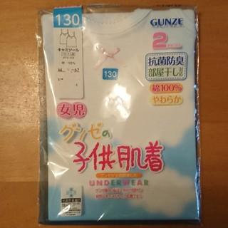 グンゼ(GUNZE)の新品未使用 グンゼ 子供 肌着 130 キャミソール 2枚セット  白 リボン付(下着)