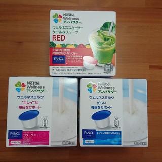 ネスレ(Nestle)のネスレ ウェルネス カプセル3種セット(青汁/ケール加工食品)
