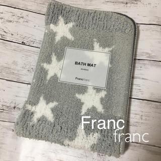 Francfranc - 新品☆ フランフラン  バスマット グレー