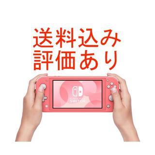 ニンテンドウ(任天堂)のNintendo Switch Lite コーラル(家庭用ゲーム機本体)