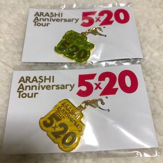嵐 - 嵐5×20  第1弾チャーム黄色緑セット