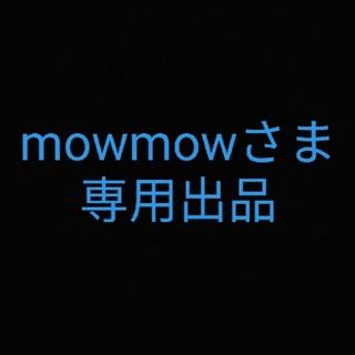 mowmowさま専用出品(その他)