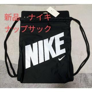 NIKE - 【新品】ナイキ ナップサック ジムサック 12L