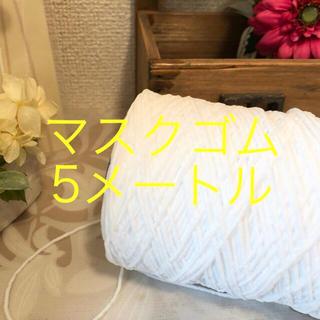 ますくゴム☆5メートル☆日本製☆ハンドメイド✩.*˚
