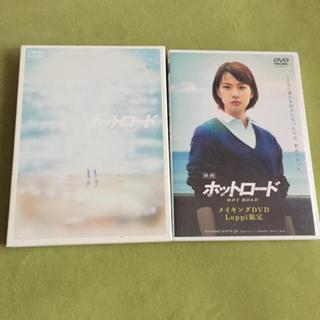サンダイメジェイソウルブラザーズ(三代目 J Soul Brothers)のホットロード  DVD&メイキングDVD 2本セット(日本映画)