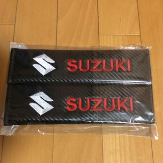 スズキ - SUZUKI スズキ シートベルトカバー