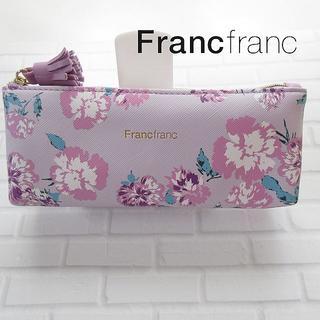 フランフラン(Francfranc)の新品 💝フランフランペンケース&メガネケース(ペンケース/筆箱)