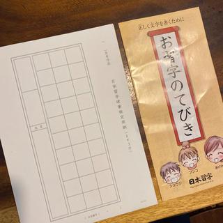日本習字 お得な硬筆検定用紙ます3行