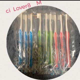 歯科医院専売品♡ci 歯ブラシ Lover 8 M  9本450円