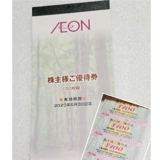 AEON - 全国のイオン マックスバリュで使える株主優待券 5000円分