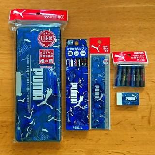 PUMA - 【新品】プーマ 筆箱 かきかた鉛筆 2B 消しゴム  等 文房具 5点セット