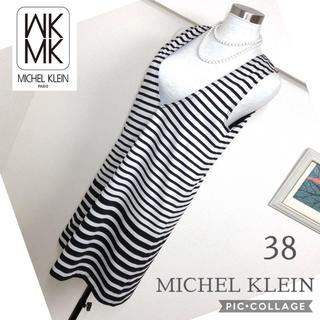 ミッシェルクラン(MICHEL KLEIN)のミッシェルクラン(38)美シルエットボーダーチェックワンピース(チュニック)