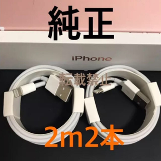 Apple - 2m Apple 純正 iPhoneライトニングケーブル  純正充電器 2本
