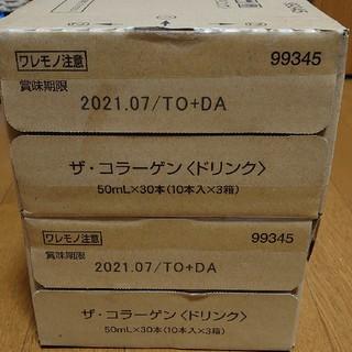SHISEIDO (資生堂) - ザコラーゲン