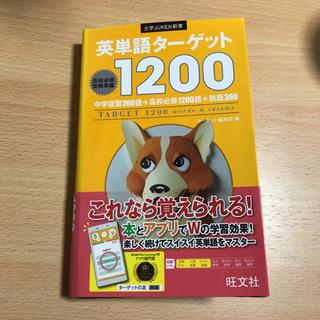 旺文社 - 英単語タ-ゲット1200 高校必修受験準備
