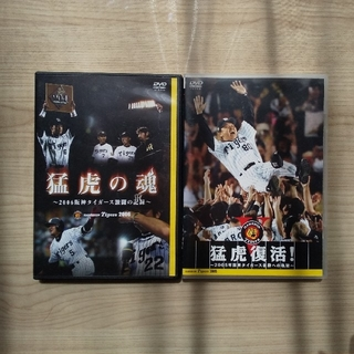 ハンシンタイガース(阪神タイガース)の阪神タイガースのDVD (記念品/関連グッズ)